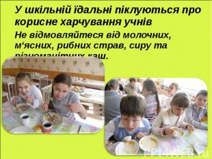 У шкільній їдальні піклуються про корисне харчування учнів Не відмовляйтеся від