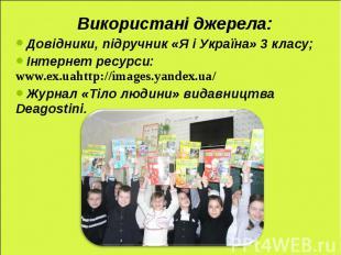 : Використані джерела: Довідники, підручник «Я і Україна» 3 класу; Інтернет ресу