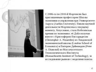 С 2006-го по 2010-й Мортенсен был приглашенным профессором Школы экономики и упр