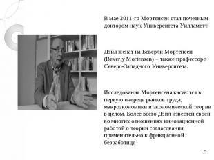В мае 2011-го Мортенсен стал почетным доктором наук Университета Уилламетт. Дэйл