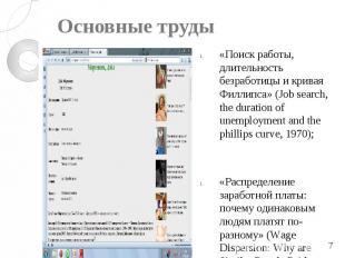 Основные труды «Поиск работы, длительность безработицы и кривая Филлипса» (Job s