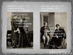 Действие IV. Астров.— К. С. Станислаский, Елена Андреевна — О. Л. Книппер Действ