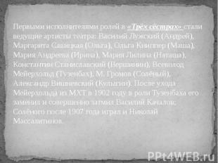 Первыми исполнителями ролей в «Трёх сёстрах» стали ведущие артисты театра: Васил