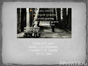 Сцена из IV акта: Ирина — А. Степанова, Тузенбах — Н. Хмелёв, МХАТ, 1940