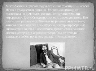 Место Чехова в русской художественной традиции — особое. Начав с юмористики Анто