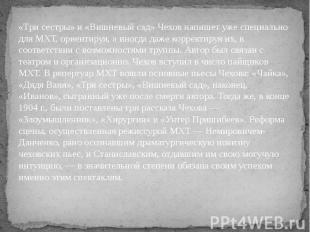 «Три сестры» и «Вишневый сад» Чехов напишет уже специально для МХТ, ориентируя,