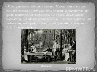 «Мне пришлось играть в пьесах Чехова одну и ту же роль по нескольку сот раз, но