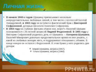 В начале 1960-х годов Шукшину приписывают несколько непродолжительных любовных с