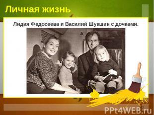 Лидия Федосеева и Василий Шукшин с дочками.