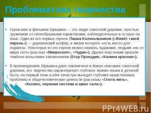 Герои книг и фильмов Шукшина — это люди советской деревни, простые труженики со
