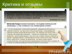 …Очень уважаю все, что сделал Шукшин. Знал его близко, встречался с ним часто, б