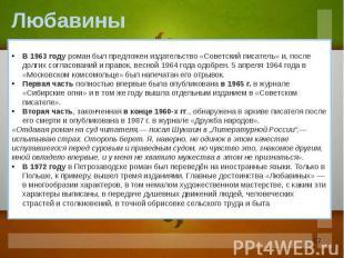 В 1963 году роман был предложен издательство «Советский писатель» и, после долги