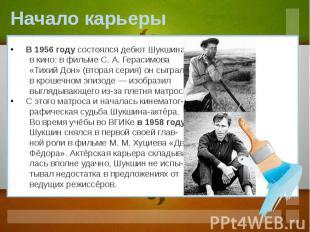 В 1956 году состоялся дебют Шукшина в кино: в фильме С. А. Герасимова «Тихий Дон