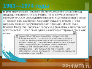 В 1965 году Шукшин начал писать киносценарий о восстании под предводительством С