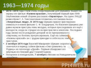 1973—1974 годы стали очень плодотворными для Шукшина. Вышел на экраны его фильм