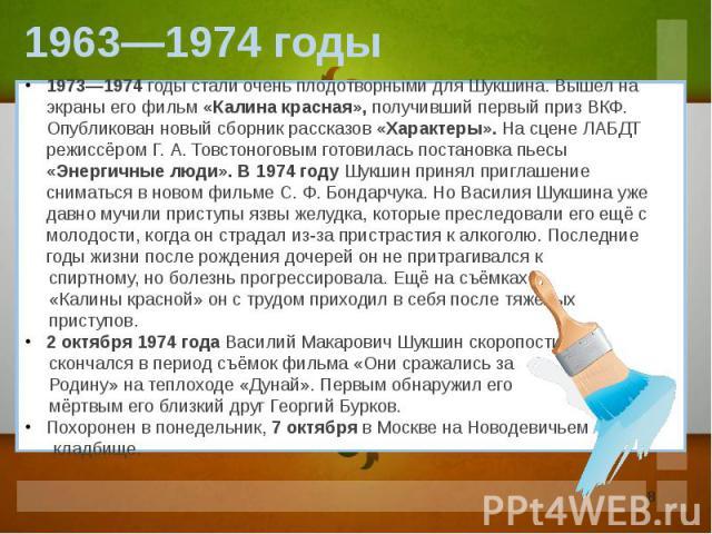 1973—1974 годы стали очень плодотворными для Шукшина. Вышел на экраны его фильм «Калина красная», получивший первый приз ВКФ. Опубликован новый сборник рассказов «Характеры». На сцене ЛАБДТ режиссёром Г. А. Товстоноговым готовилась постановка пьесы …