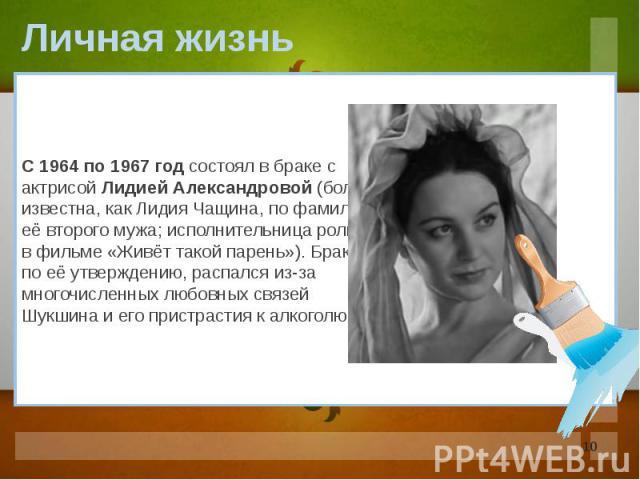 С 1964 по 1967 год состоял в браке с актрисой Лидией Александровой (более известна, как Лидия Чащина, по фамилии её второго мужа; исполнительница роли в фильме «Живёт такой парень»). Брак, по её утверждению, распался из-за многочисленных любовных св…