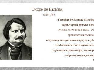 Оноре де Бальзак (1799 - 1850) «Господин де Бальзак был одним из первых среди ве