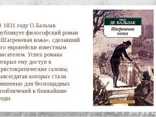 В 1831 году О.Бальзак публикует философский роман «Шагреневая кожа», сделавший е