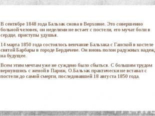 В сентябре 1848 года Бальзак снова в Верховне. Это совершенно больной человек, о