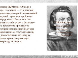 Родился 8(20) мая1799 года в Туре. Его жизнь — это история труженика, который с