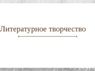 Литературное творчество