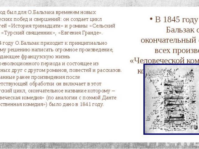 1833 год был для О.Бальзака временем новых творческих побед и свершений: он создает цикл повестей «История тринадцати» и романы «Сельский врач», «Турский священник», «Евгения Гранде». В 1834 году О.Бальзак приходит к принципиально важному решению на…