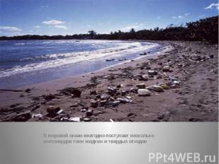В мировой океан ежегодно поступает несколько миллиардов тонн жидких и твердых от