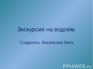 Экскурсия на водоём. Создатель :Васильева Вита