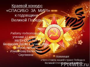 Номинация Номинация «Чего стоила нашей стране Победа в Великой Отечественной вой