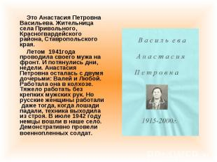 Это Анастасия Петровна Васильева. Жительница села Привольного, Красногвардейског