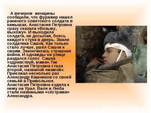 А вечером женщины сообщили, что фуражир нашел раненого советского солдата в камы