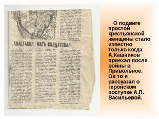 О подвиге простой крестьянской женщины стало известно только когда А.Кашников пр