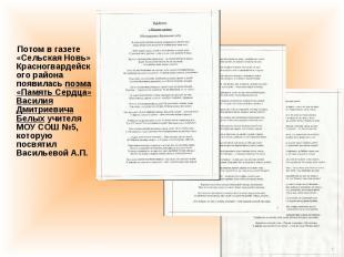Потом в газете «Сельская Новь» Красногвардейского района появилась поэма «Память