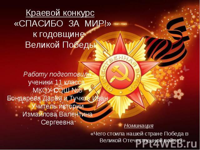 Номинация Номинация «Чего стоила нашей стране Победа в Великой Отечественной войне?»