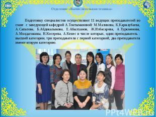 Подготовку специалистов осуществляют 11 ведущих преподавателей во главе с заведу
