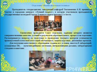 Преподаватель спецдисциплин, заведующий кафедрой Токтыманова А.Н. принимала учас