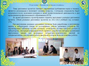 Темы дипломных проектов отвечают современным требованиям науки и техники, являют