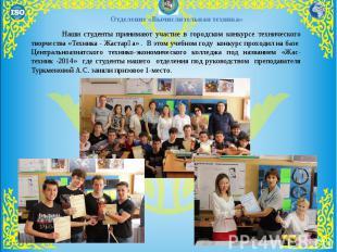 Наши студенты принимают участие в городском конкурсе технического творчества «Те