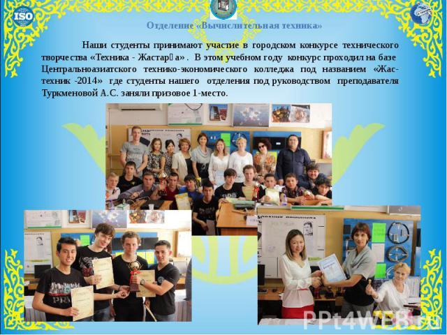 Наши студенты принимают участие в городском конкурсе технического творчества «Техника - Жастарға» . В этом учебном году конкурс проходил на базе Центральноазиатского технико-экономического колледжа под названием «Жас-техник -2014» где студенты нашег…
