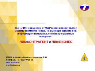 ЗАО «ЛИК» совместно с ГМЦ Росстата представляет Вашему вниманию новые, не имеющи