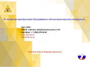 По вопросам приобретения Программного обеспечения просьба обращаться: ЗАО «ЛИК»