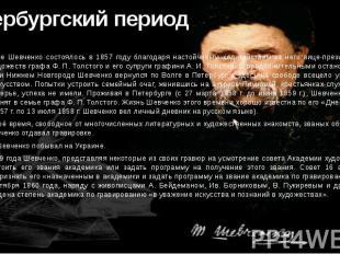 Петербургский период Освобождение Шевченко состоялось в 1857 году благодаря наст