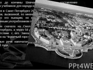 Незадолго до кончины Шевченко взялся за составление школьных учебников для народ