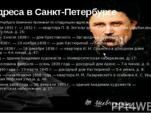 Адреса в Санкт-Петербурге Санкт-Петербурге Шевченко проживал по следующим адрес