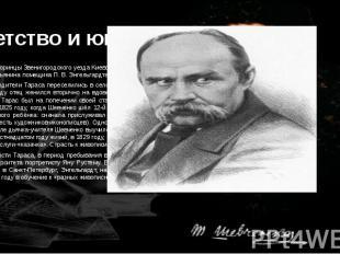 Детство и юность Родился в селе Моринцы Звенигородского уезда Киевской губернии