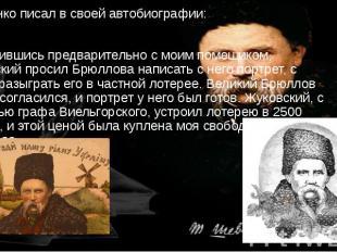 Шевченко писал в своей автобиографии: Сговорившись предварительно с моим помещик