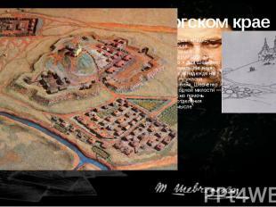 Орская крепость, куда сначала попал рекрут Шевченко, представляла пустынное захо