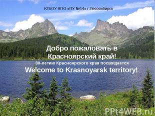 Добро пожаловать в Красноярский край! 80-летию Красноярского края посвящается We