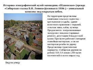 Историко-этнографический музей-заповедник «Шушенское» (прежде «Сибирская ссылка